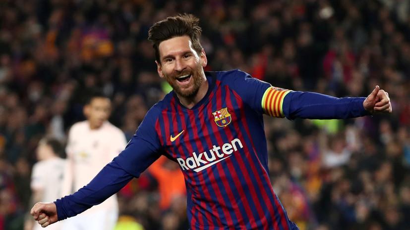Месси назван лучшим игроком недели в Лиге чемпионов