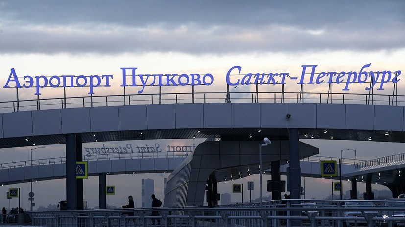 Ростуризм взял на контроль ситуацию с пассажирами рейса, которые не смогли улететь из Пулкова в Китай