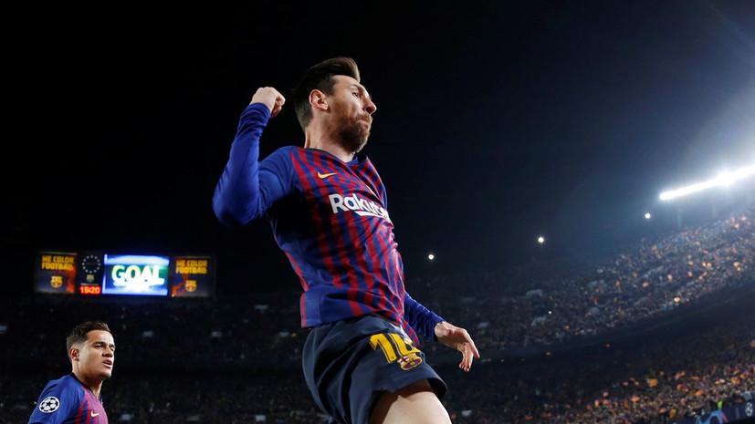 Гол Месси признан лучшим на минувшей игровой неделе в Лиге чемпионов