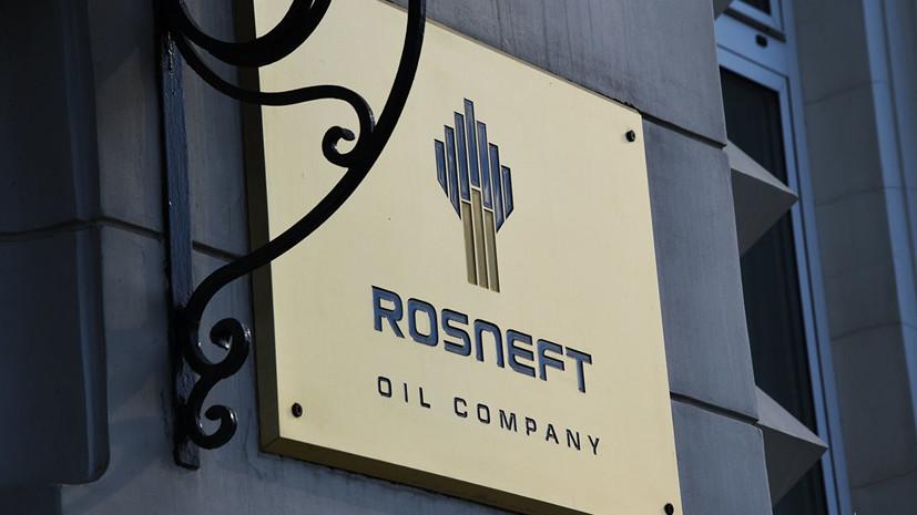 «Роснефть» опровергла публикацию о помощи Венесуэле в обходе санкций