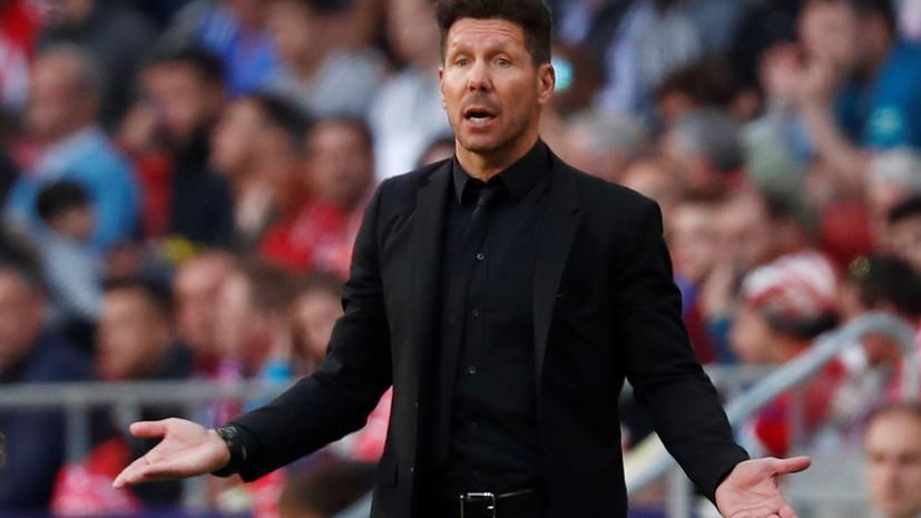 Симеоне рассказал, что «Атлетико» разрешил ситуацию с Костой