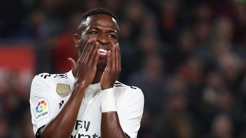 СМИ: Футболист «Реала» Винисиус нанёс тяжёлую травму своему одноклубнику
