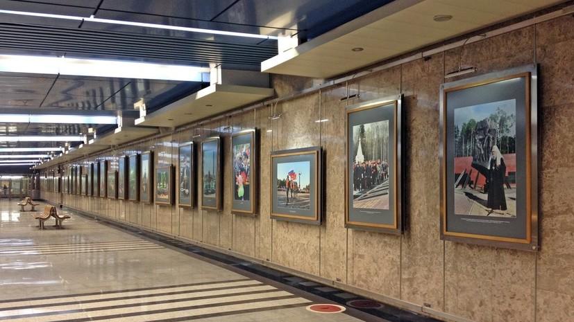 Выставка «Образы прошлого в Московском метро» проходит на станции «Выставочная»