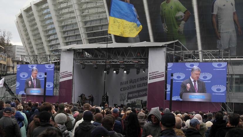 В Киеве полицейские разобрали сцену команды Порошенко на стадионе