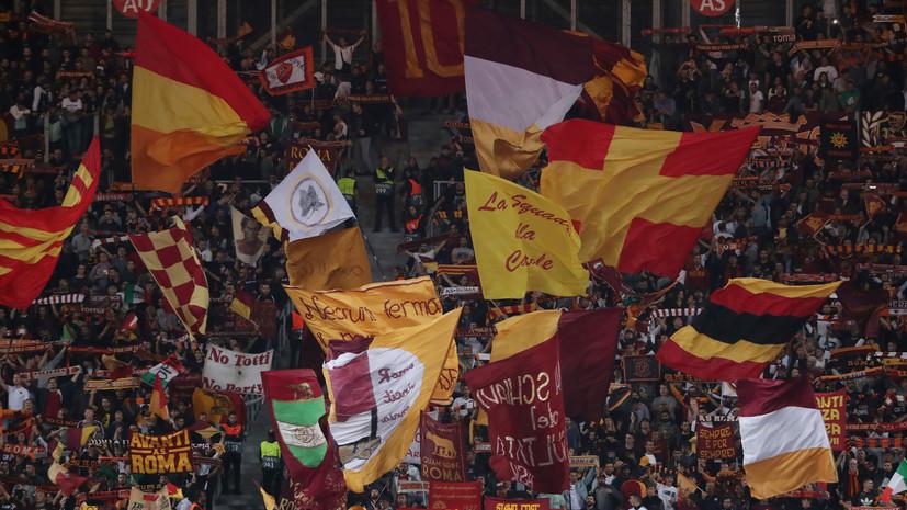 «Рома» заставила фаната на стадионе ответить за свои слова в соцсети