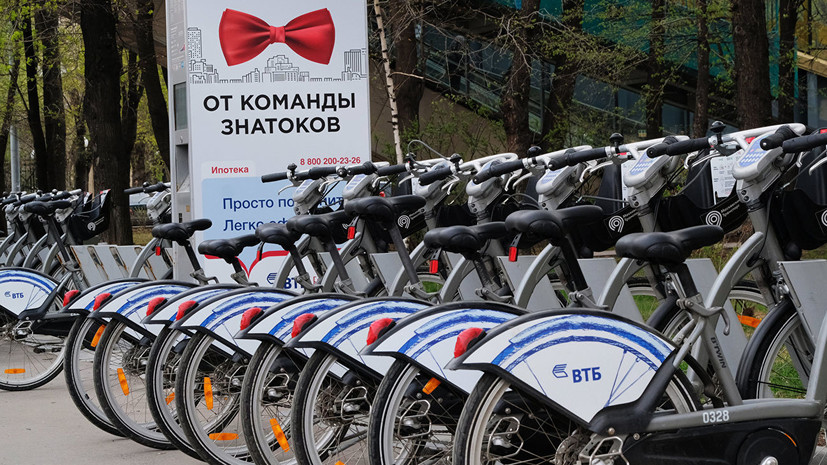 В 12 районах Москвы разместят новые станции велопроката