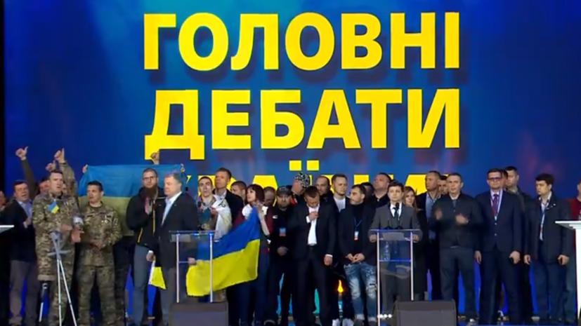 На стадионе в Киеве завершились дебаты Зеленского и Порошенко