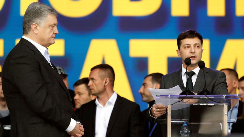 «Похоже на лебединую песнь»: чем запомнились дебаты Зеленского и Порошенко
