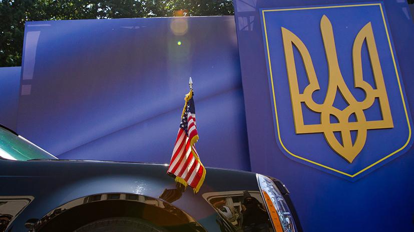 «Поддержать демократию»: в США заявили о намерениях «надолго» остаться на Украине