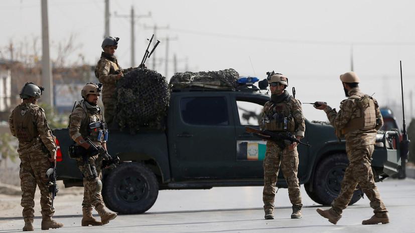 В центре Кабула произошли взрыв и стрельба