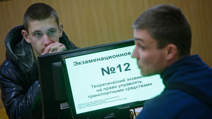 В ГИБДД рассказали о возможных изменениях в экзамене на права