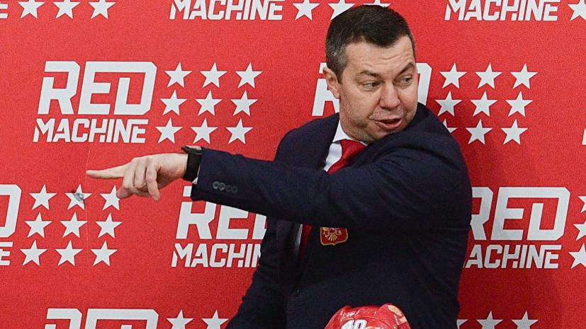 Воробьёв высказался о подготовке сборной России к ЧМ-2019 по хоккею