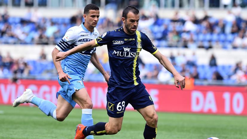 «Лацио» на своём поле проиграл аутсайдеру Серии А «Кьево»