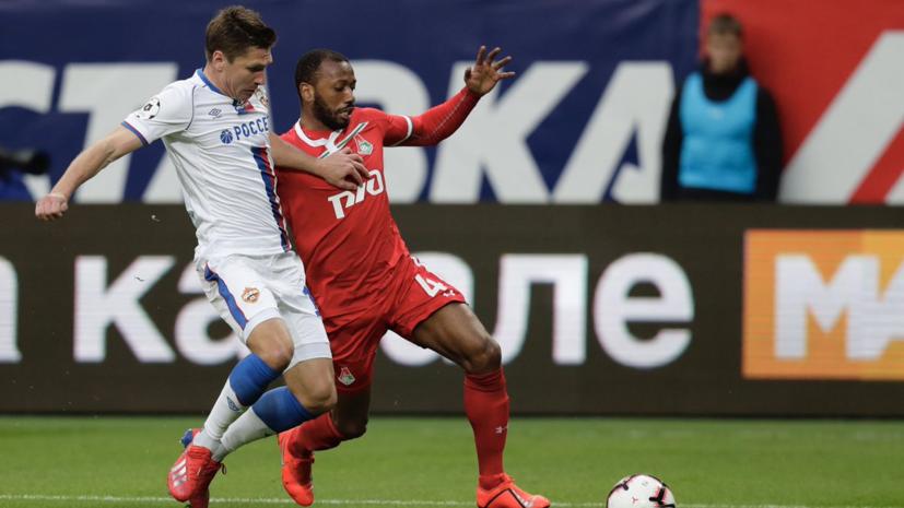 «Локомотив» и ЦСКА не выявили победителя в матче 24-го тура РПЛ