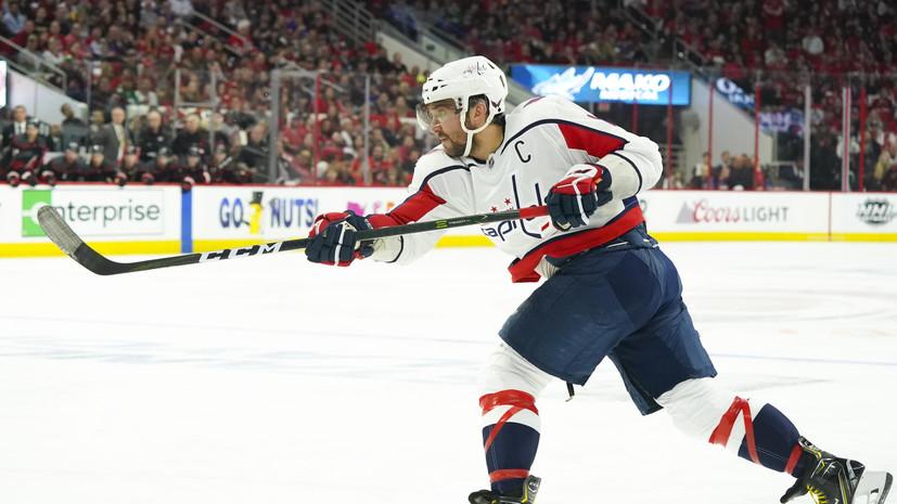 Овечкин вышел на первое место среди россиян по голам в плей-офф НХЛ