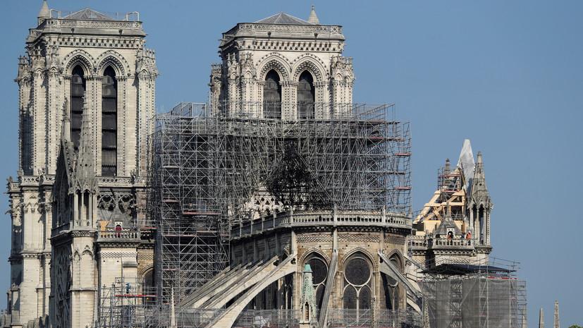 Во Франции сообщили о спасении от риска разрушения большей части Нотр-Дама