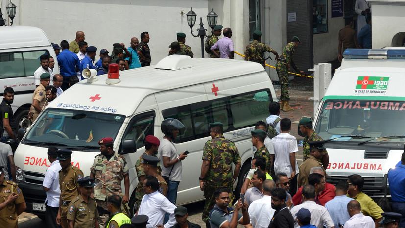 Посольство выясняет, есть ли пострадавшие при взрывах на Шри-Ланке россияне