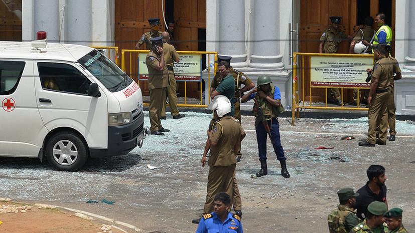 При взрывах в церквях и отелях на Шри-Ланке погибли более 156 человек