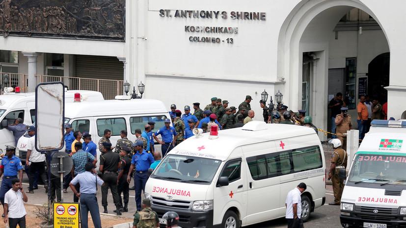 Число погибших при взрывах на Шри-Ланке достигло 160