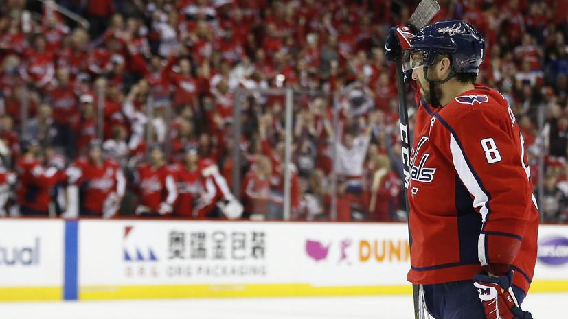 Хоккеист «Вашингтона» Конноли: игру Овечкина в пас недооценивают