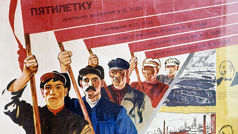 «Вопреки мифам»: как пятилетки изменили экономику СССР