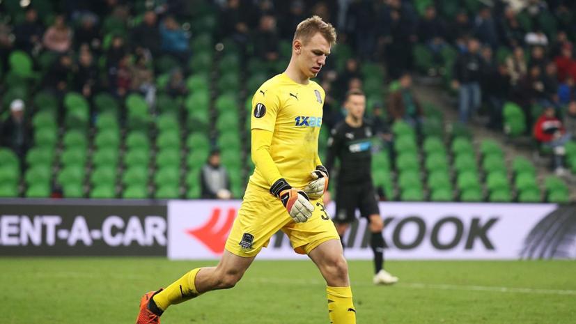 Нигматуллин поделился мнением об игре вратаря «Краснодара» Сафонова