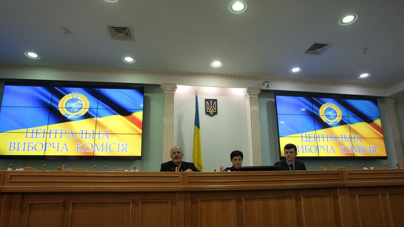 ЦИК Украины заявила об отсутствии системных нарушений на выборах
