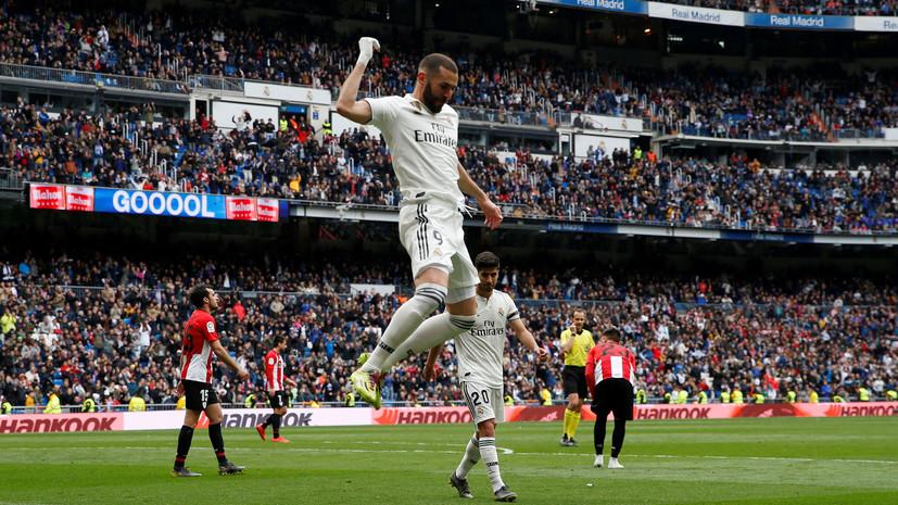 Хет-трик Бензема помог «Реалу» обыграть «Атлетик» в чемпионате Испании