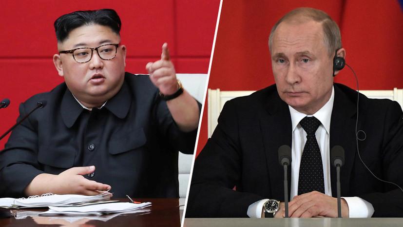 «Сыграть роль арбитра»: о чём будут говорить Владимир Путин и Ким Чен Ын во Владивостоке