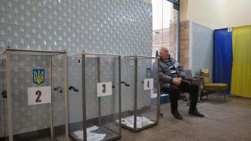 На Украине завершилось голосование во втором туре выборов президента