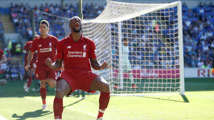 «Ливерпуль» добыл выездную победу над «Кардиффом» в АПЛ