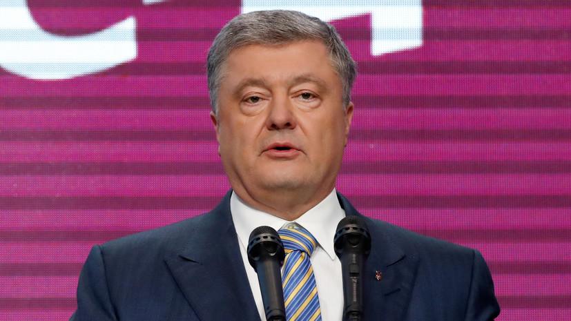 Порошенко признал победу Зеленского на выборах президента
