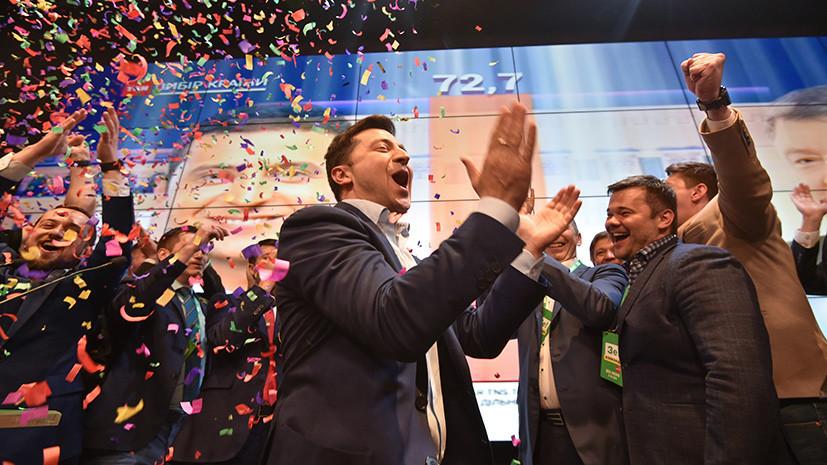 Более 70% голосов: Зеленский побеждает на выборах президента Украины