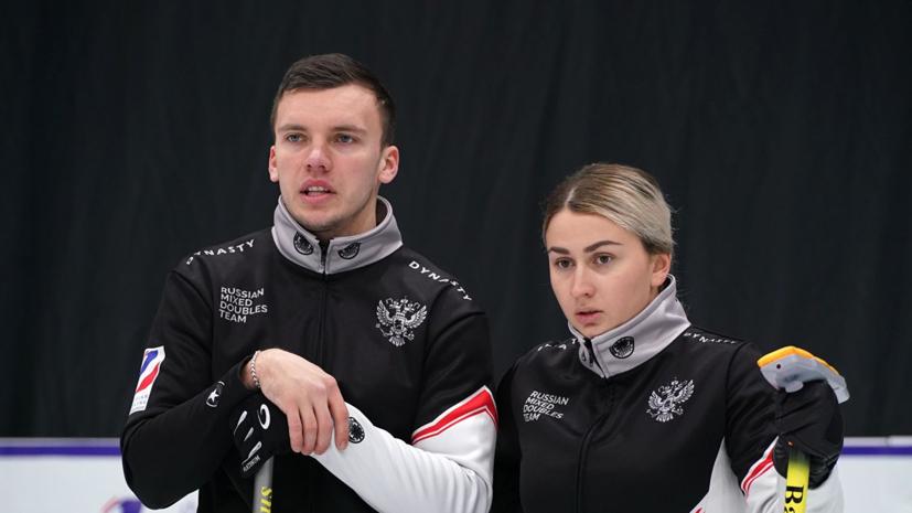 Москалёва и Ерёмин добыли вторую победу на ЧМ по кёрлингу в дабл-миксте
