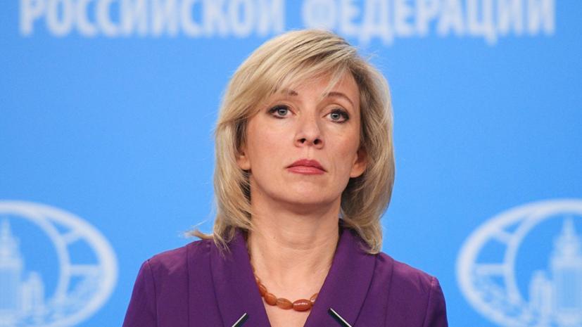 Захарова: Украина может осуществить перезагрузку