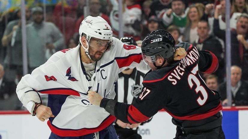Хоккеист «Каролины» Свечников пожаловался на головную боль после драки с Овечкиным
