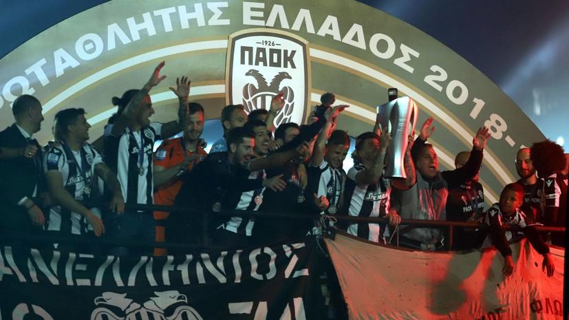 ПАОК, принадлежащий российскому бизнесмену Саввиди, стал чемпионом Греции по футболу