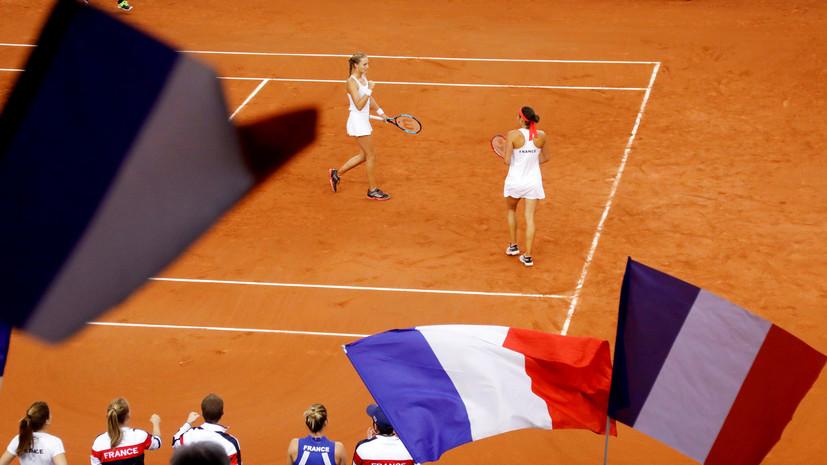 Сборные Франции и Австралии сыграют в финале теннисного Кубка Федерации