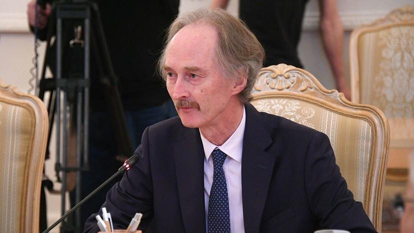 Спецпосланник ООН примет участие в переговорах по Сирии в Нур-Султане