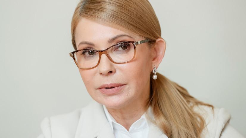 Тимошенко призвала срочно сформировать новое правительство Украины