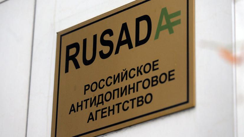 В РУСАДА заявили, что не будут предупреждать спортсменов о визитах допинг-офицеров