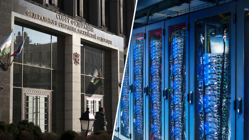 «Должны сделать всё, чтобы обезопасить себя»: Совфед одобрил закон о суверенном интернете