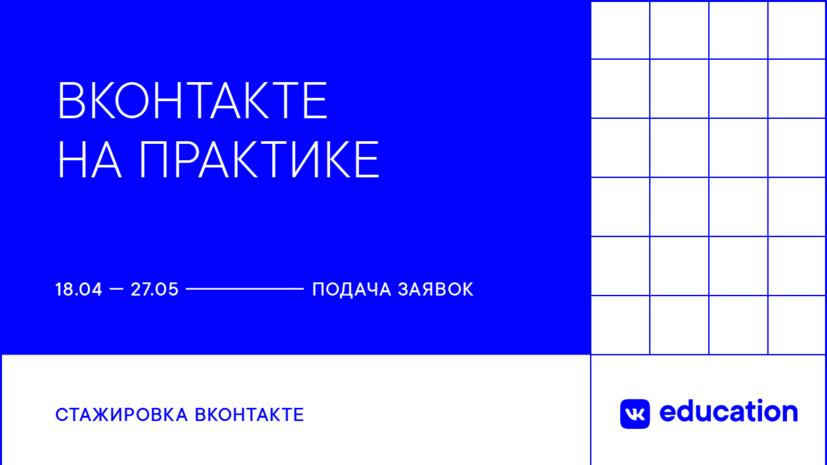 «ВКонтакте» начала приём заявок на программу стажировок
