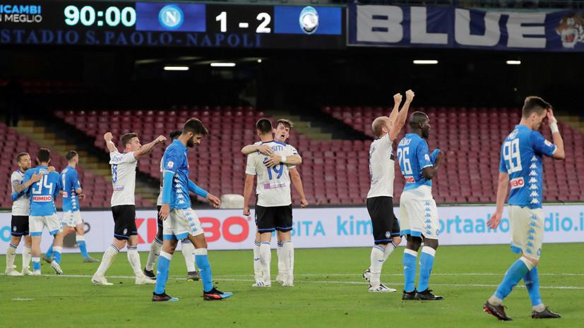 «Наполи» на своём поле проиграл «Аталанте» в матче Серии А