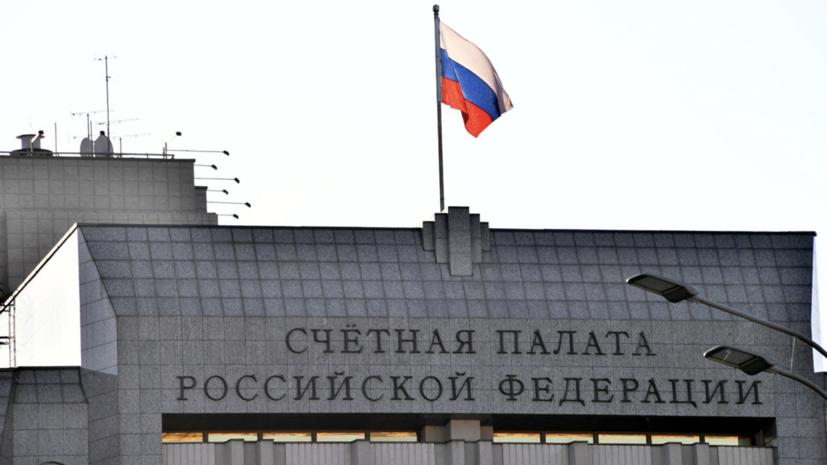 Счётная палата выявила в 2018 году нарушения почти на 773 млрд рублей