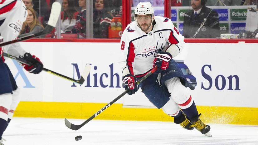 «Вашингтон» уступил «Каролине» в плей-офф НХЛ, несмотря на гол Овечкина