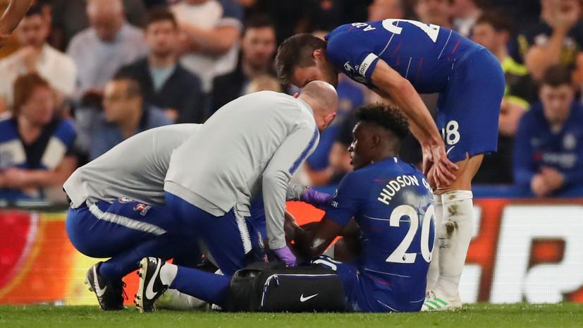 Футболист «Челси» Хадсон-Одои выбыл до конца сезона из-за разрыва ахилла
