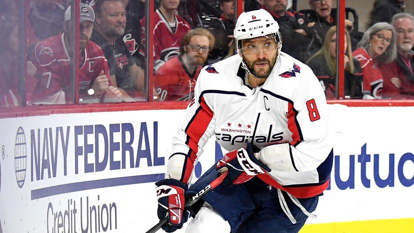 Овечкин назвал «странным» решение судей отменить его гол в матче НХЛ против «Каролины»
