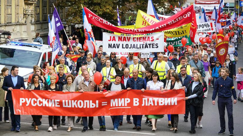 В Госдуме оценили решение КС Латвии по ситуации с русскими школами