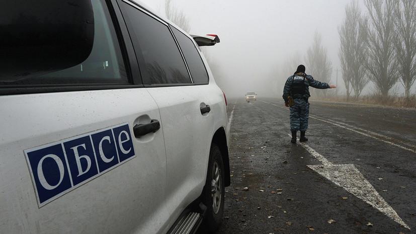 В ОБСЕ обеспокоены данными об обстреле журналистов ВГТРК в Донецке